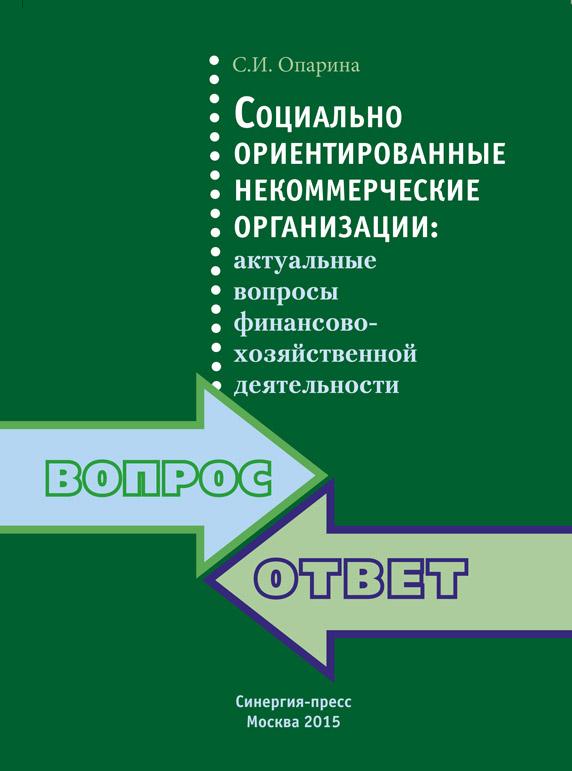 образцы должностных инструкций для православного прихода